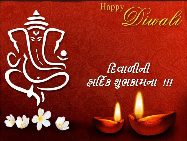 Happy Diwali Quotes, Wishes & Messages in Marathi Language