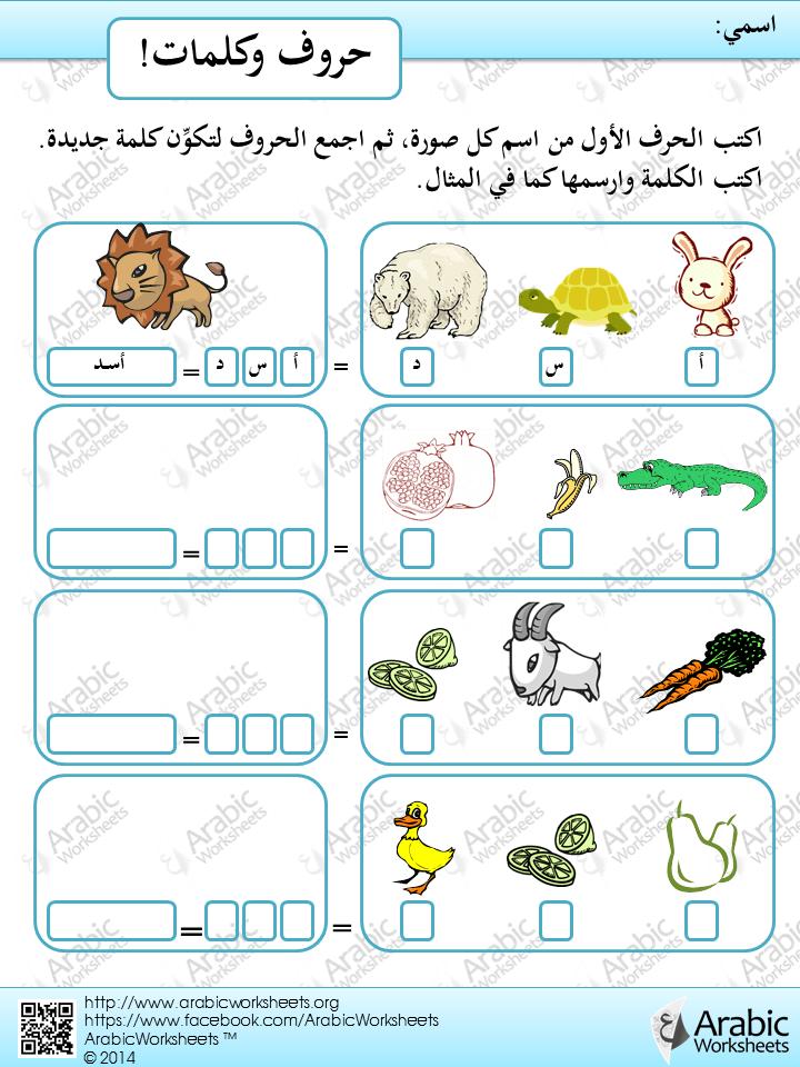 Arabic Letters Sounds Vocab Arabic Phonics Pinterest