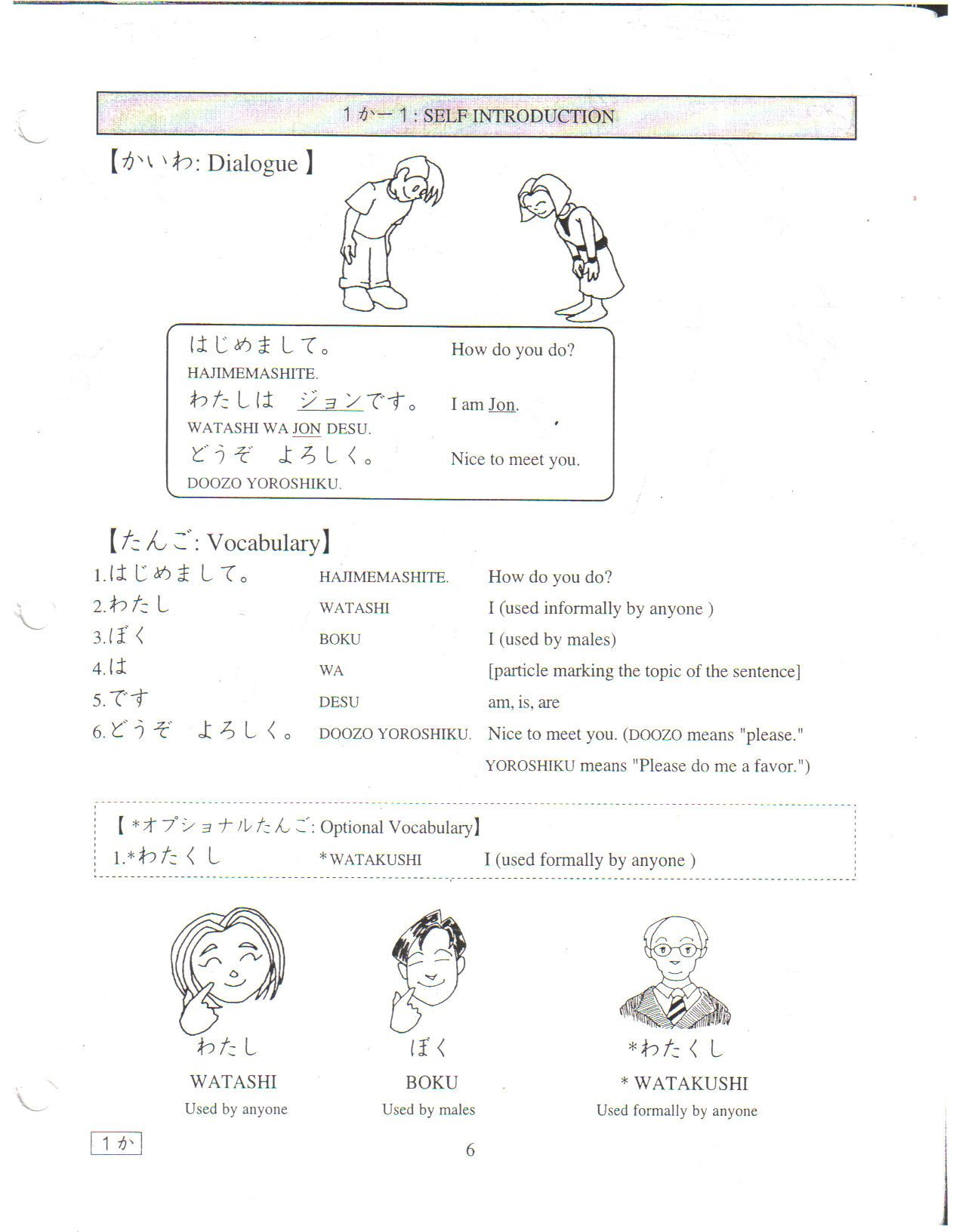 Self Introduction Japanese Worksheet