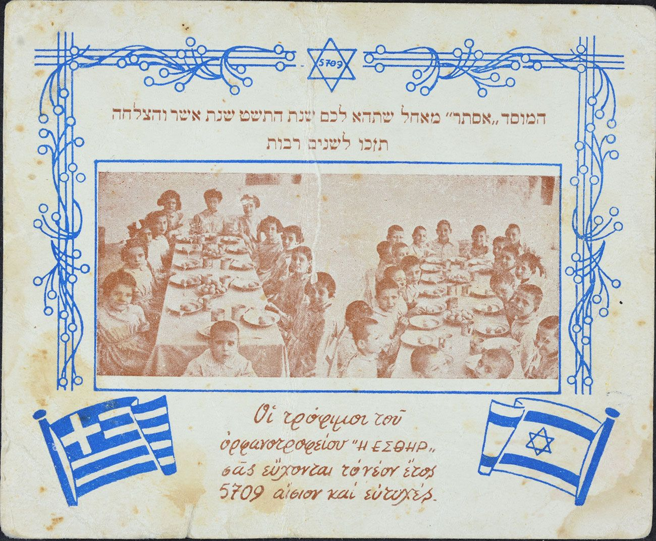 """Shana Tova"" (Happy New Year) card for the Jewish year"
