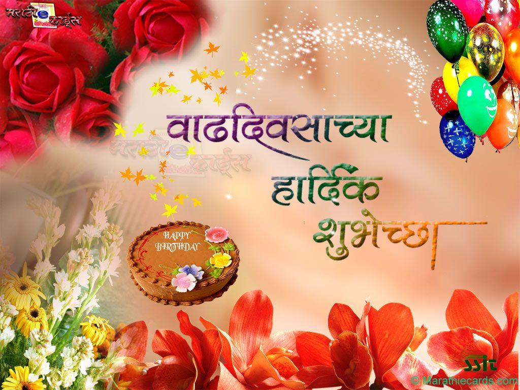 मराठी शुभेच्छापत्रे, Marathi Greetings, Wallpaper, free
