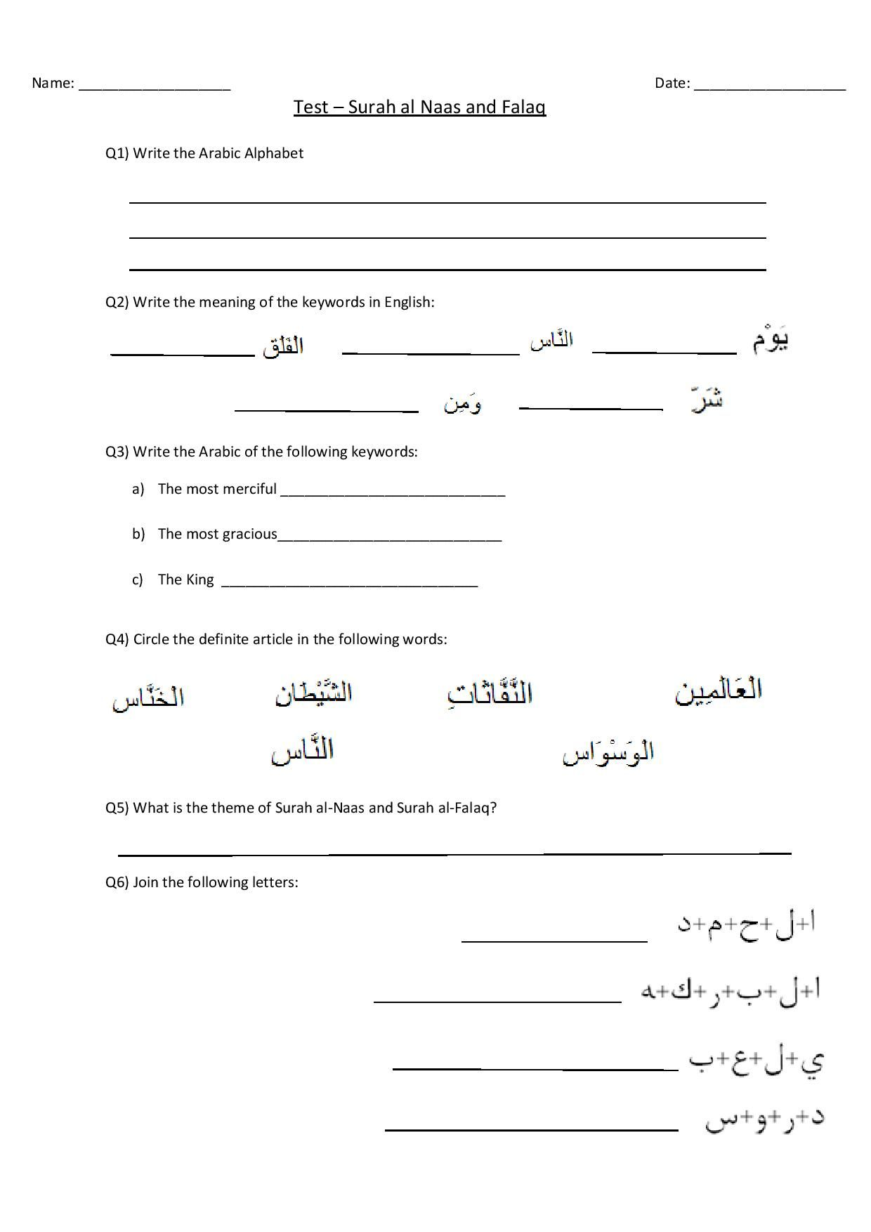 Surah Al Nas And Al Falaq Assessment Worksheet Free