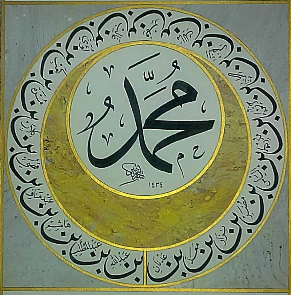 SallAllahu alaihi wa sallam سيدنا محمد صلوات الله وسلامه
