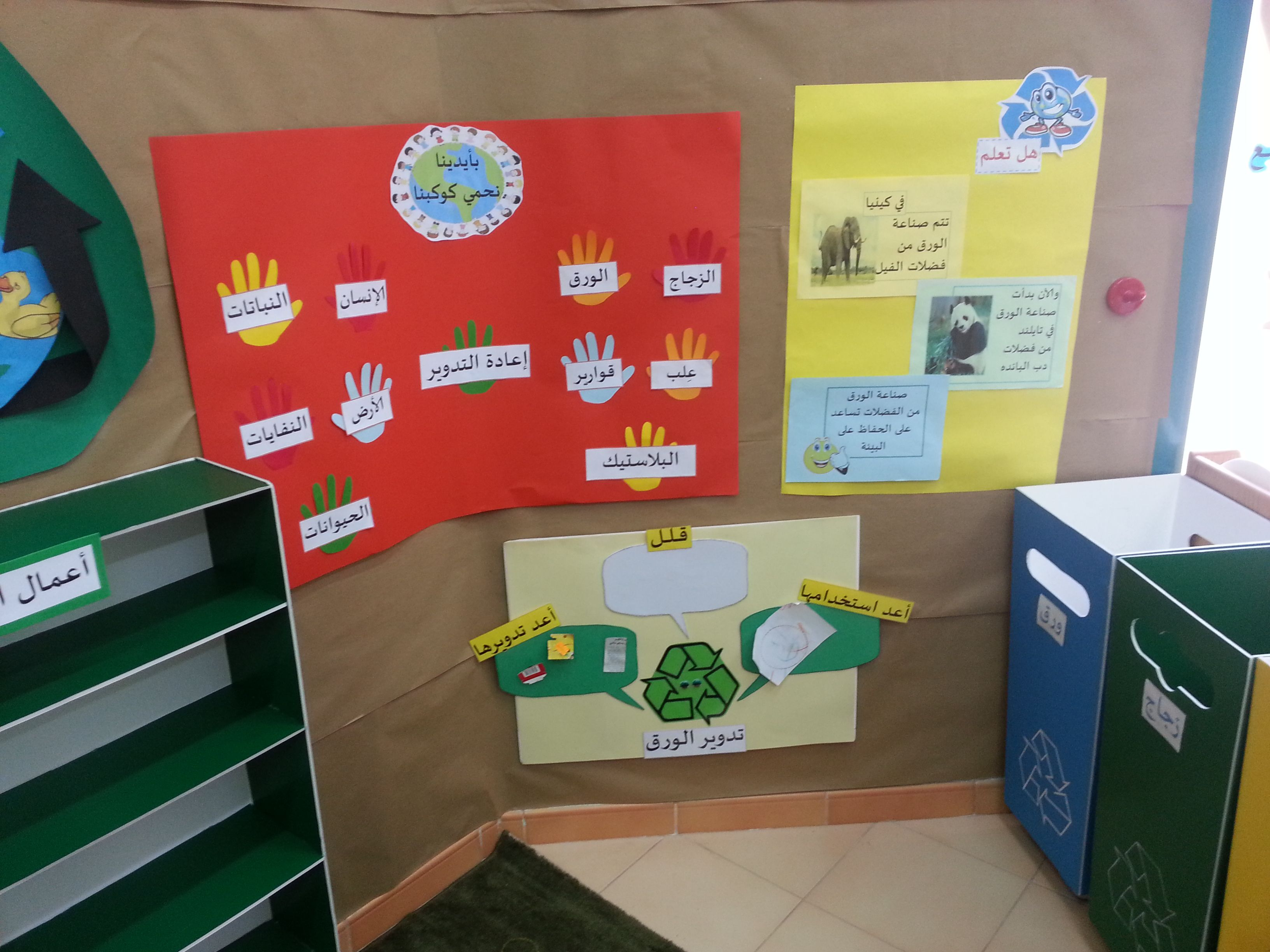 Recycling Center My Kg3 Classroom