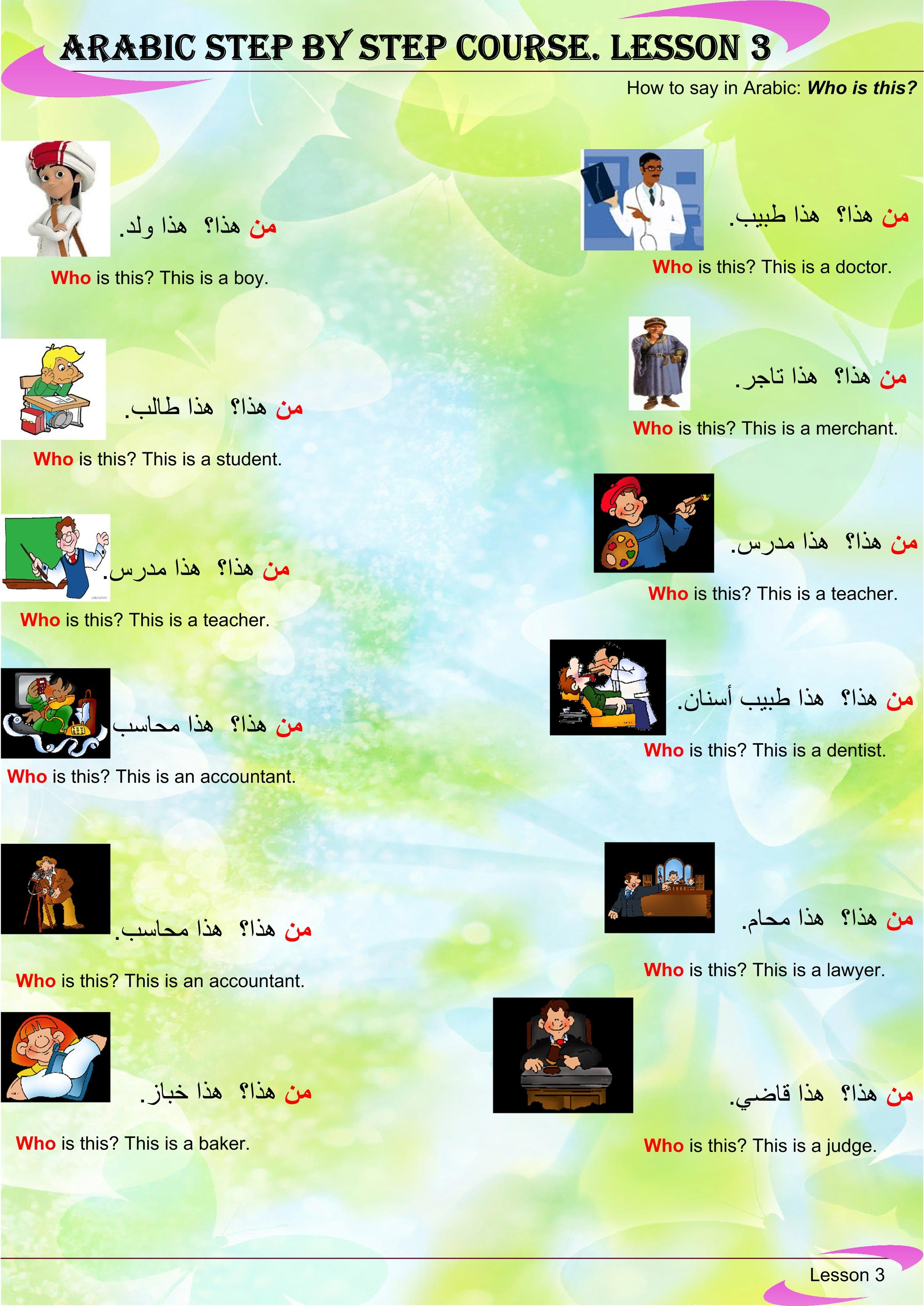 Arabic Step By Step Course