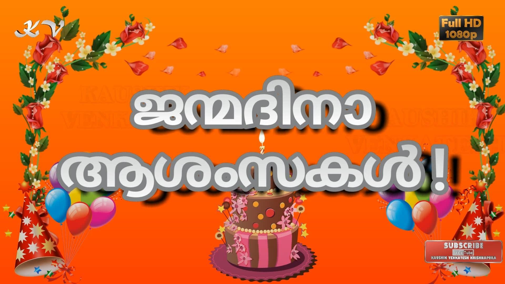 Malayalam Birthday Video Greetings, Happy Birthday Wishes