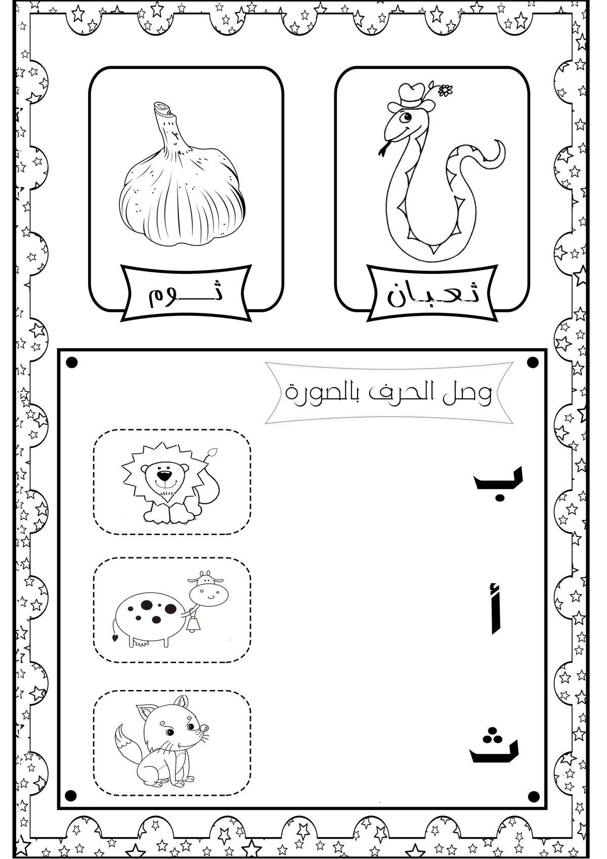 Pin By Sumaya On Arabic Homeschool