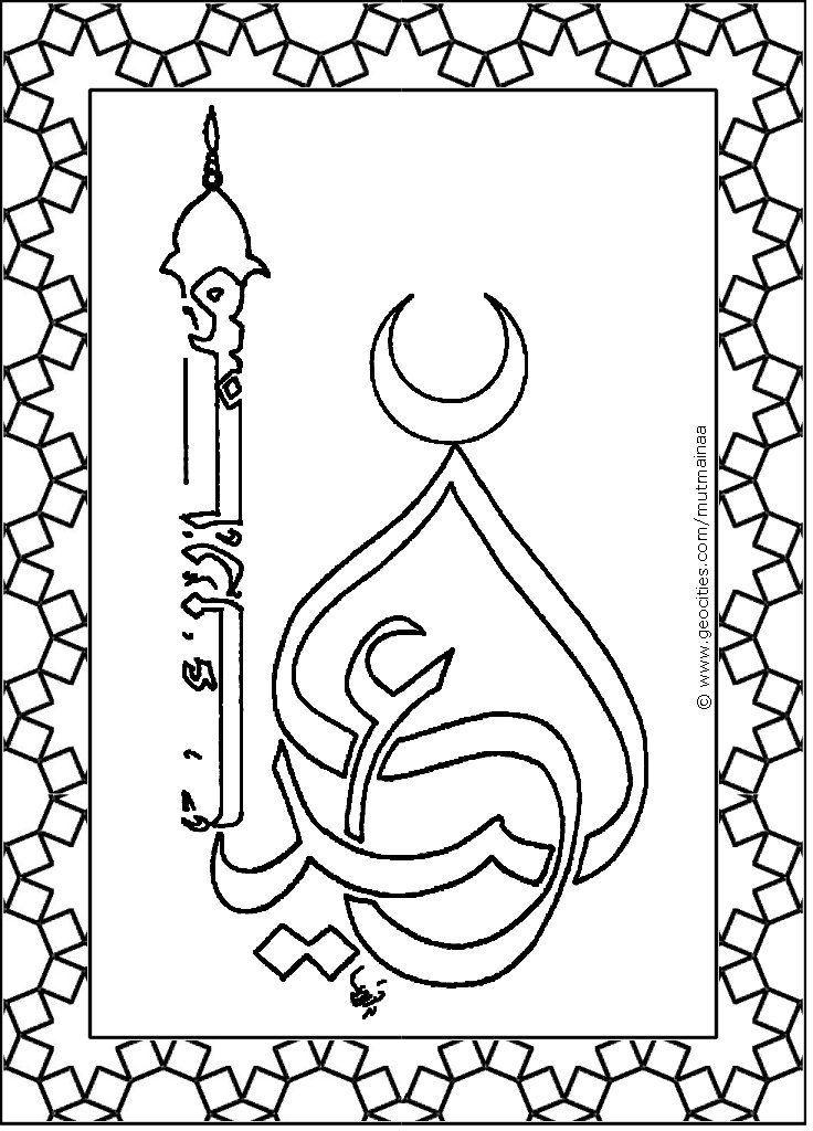 eid mubarak colouring page  celebrate eid/ramadan