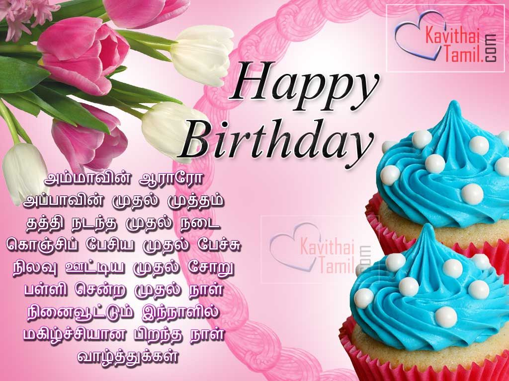 Tamil Sms Poem Lines Messages Kavithai With Birthday