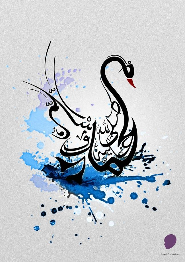 SwanShaped Muhammad SAW Calligraphy love it