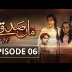 Download Free Drama Maa Sadqey Episode # 6 - Full Drama 29 - Jan - 2018