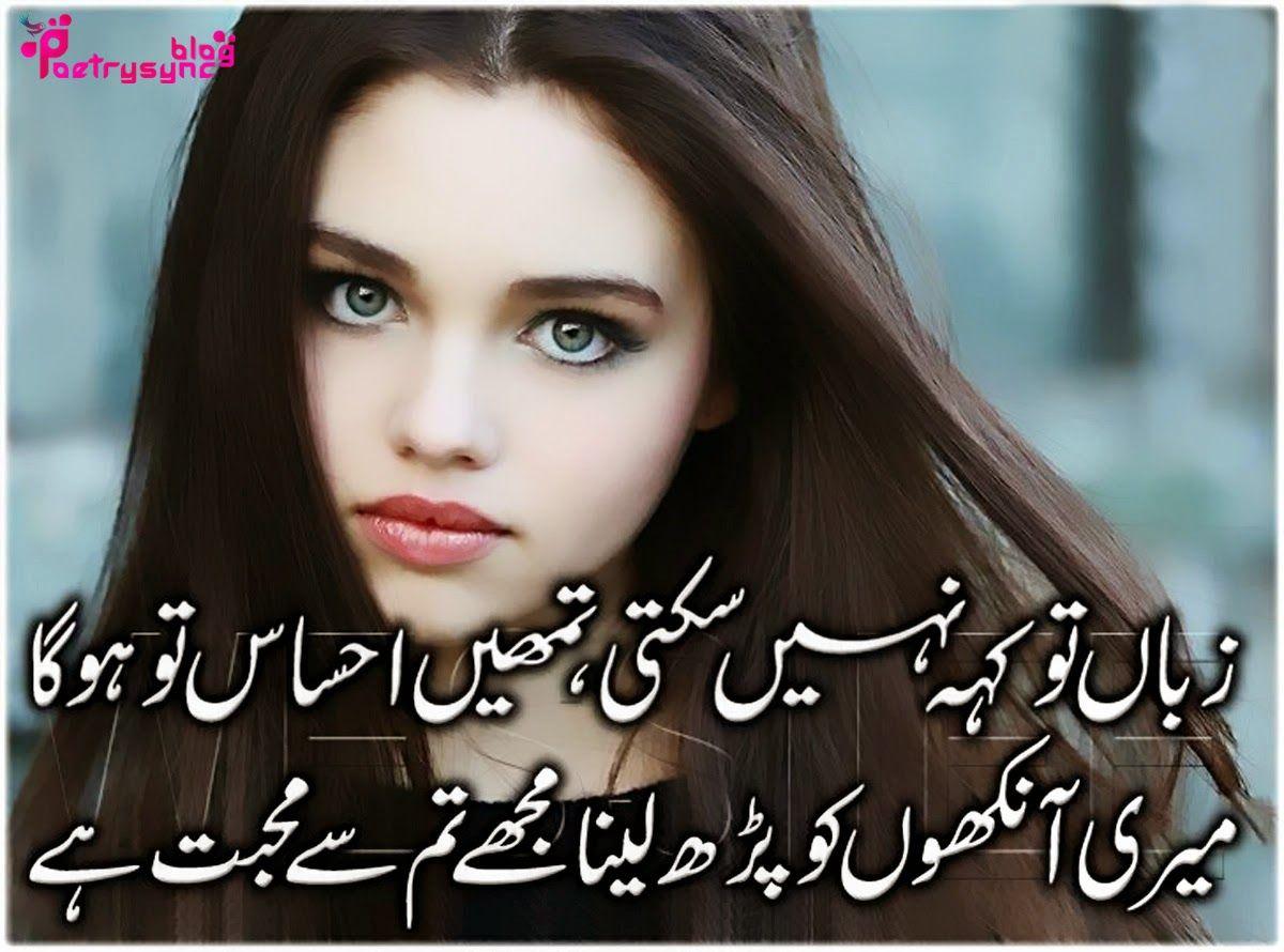 Poetry Urdu Mohabbat Piyar Ishq Poetry Images for