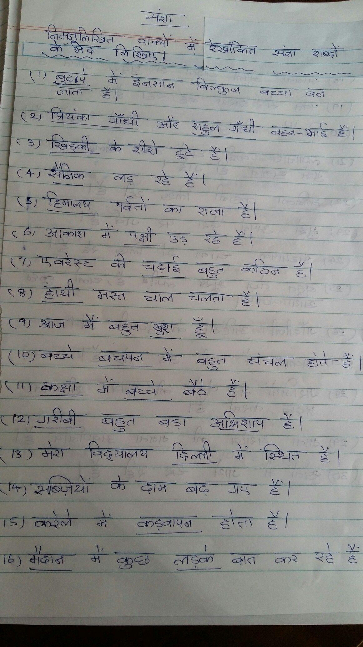 Hindi Grammar Worksheets Sangya V