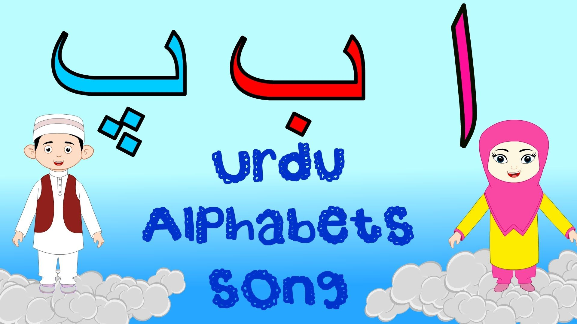 Alif Bay Pay Song