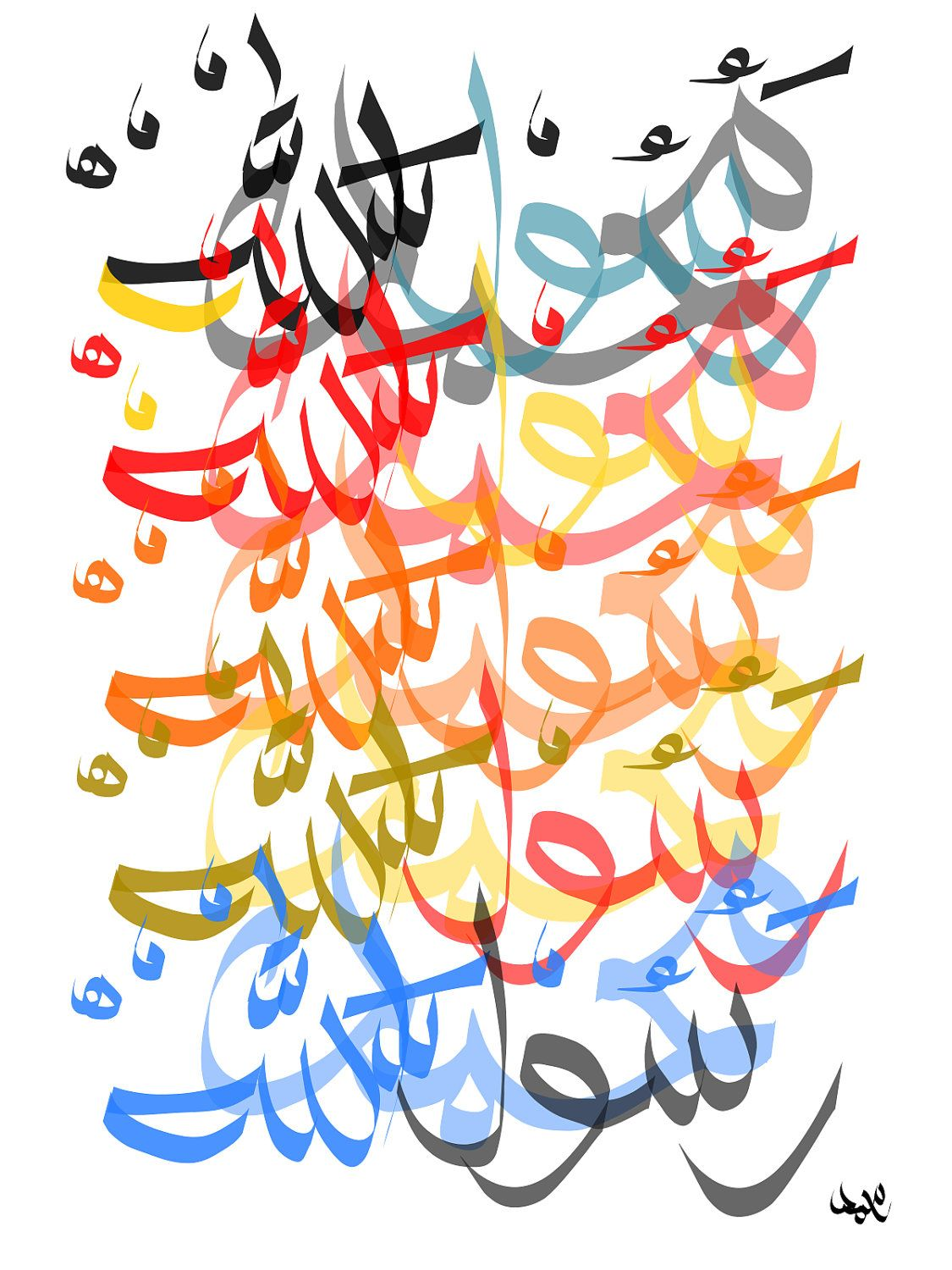 Art Print Arabic Contemporary calligraphy 'Mohammad