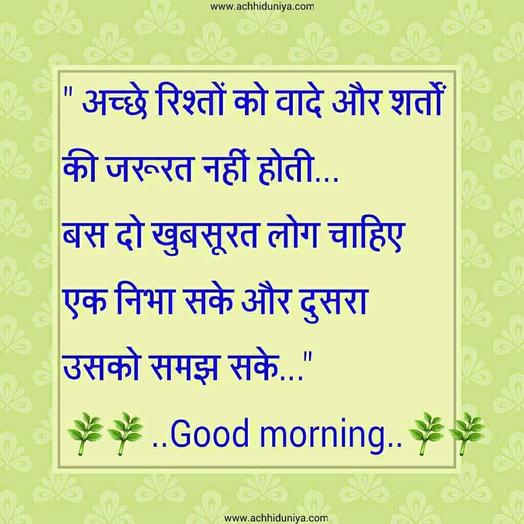 Latest New Hindi Anmol Vachan And Picture Hindi Anmol
