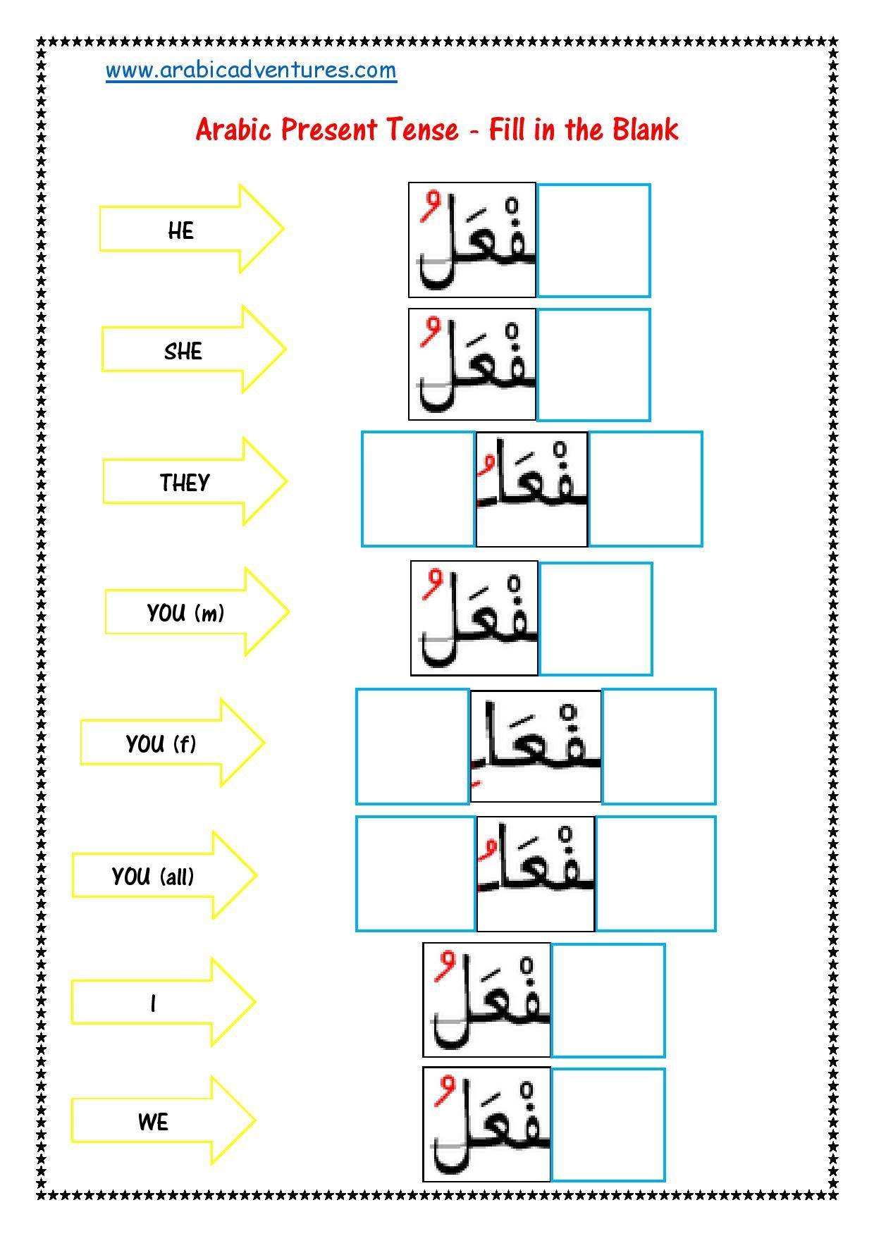 Arabic Present Tense Fill In The Blank Laminate And Use With Dry Erase Marker Free At