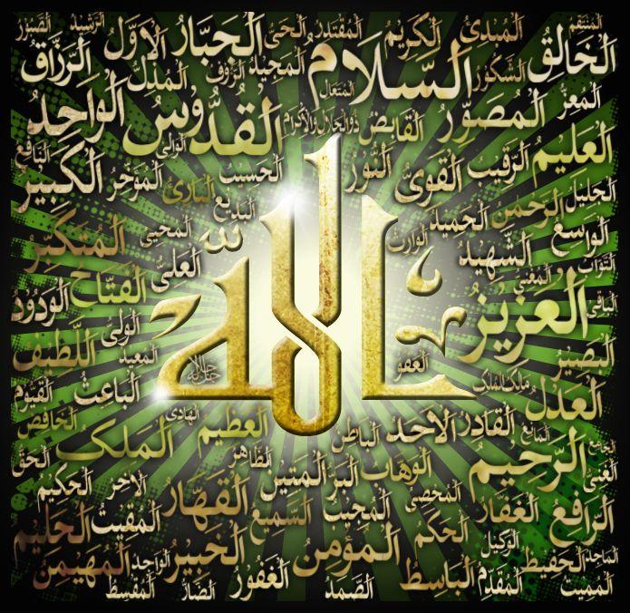 Beautiful Allah Names Wallpapers WallpaperSafari