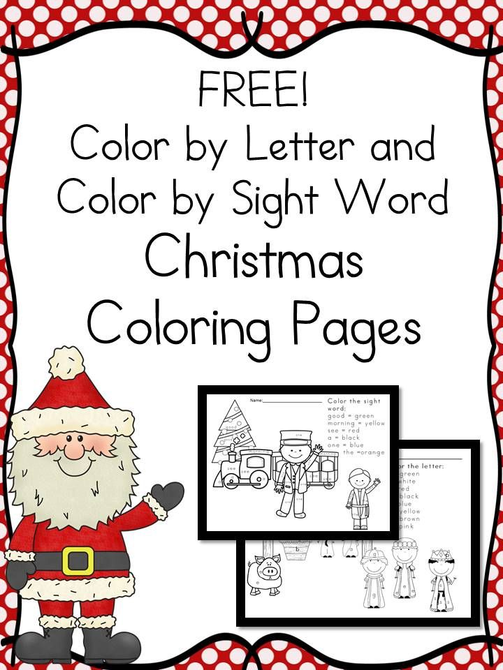 Free Christmas Color by Sight Word Worksheets Christmas