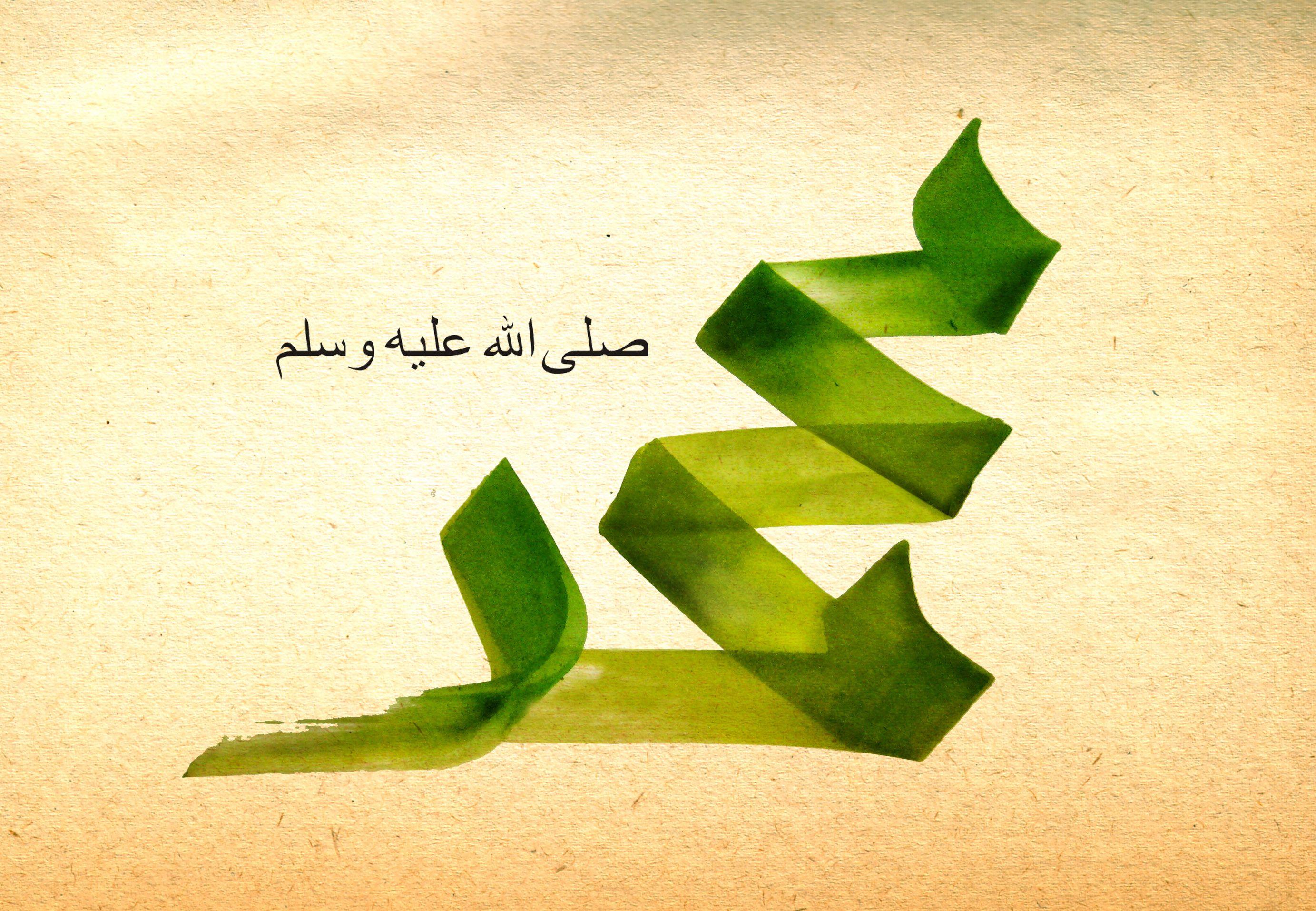 Kaligrafi Nabi Muhammad SAW Nabi Muhammad SAW Pinterest