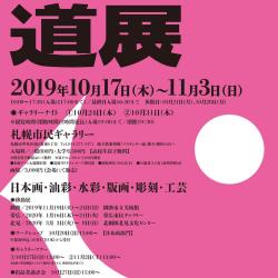 スクリーンショット 2019-10-23 18.59.29