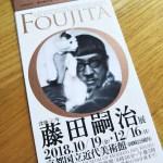 藤田チケット