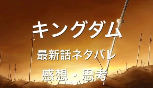 キングダム第582話最後の夜 あらすじとネタバレ~全軍、前進~
