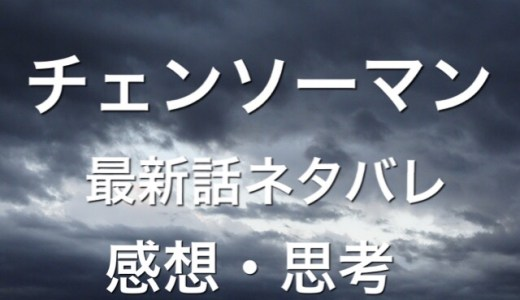 チェンソーマン    第2話  ネタバレ・感想  〜少し見えてきた、希望〜