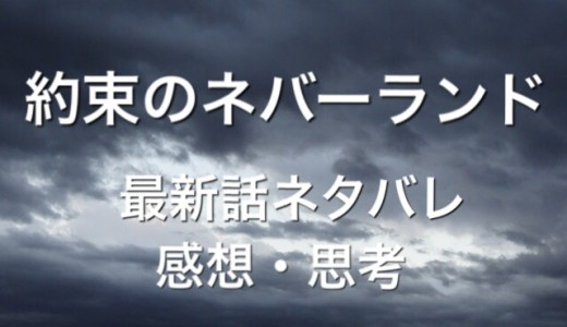 約束のネバーランド 第122話 ネタバレ・感想 ~エマの本心~