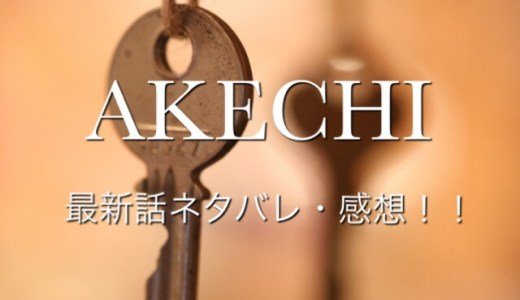 AKECHI 【第18話】最新話ネタバレと感想!!