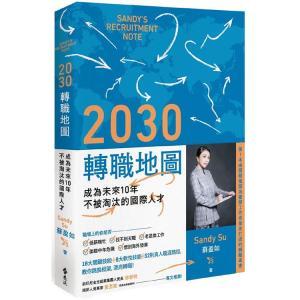 2030轉職地圖