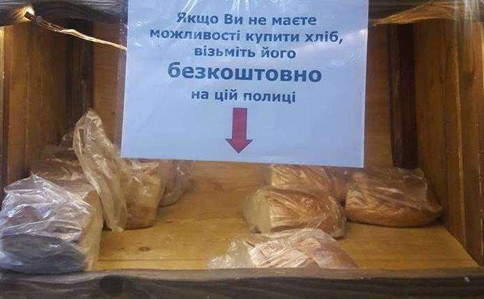 Картинки по запросу соціальним безкоштовним хлібом