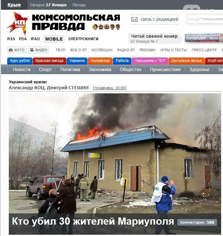 Бородин: Для сомневающихся — кто же обстрелял Мариуполь «Градами» в 2015 году, фото-5