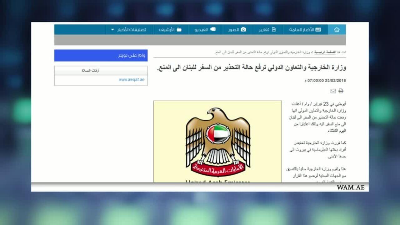 السعودية تدعو رعاياها لمغادرة لبنان والإمارات تمنع مواطنيها من السفر إليه