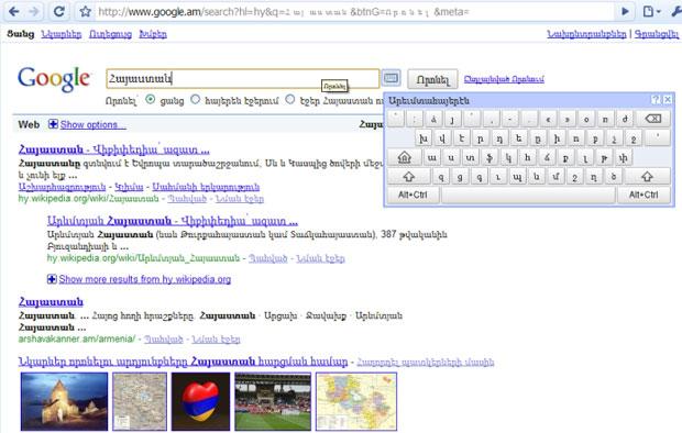 google teclado virtual