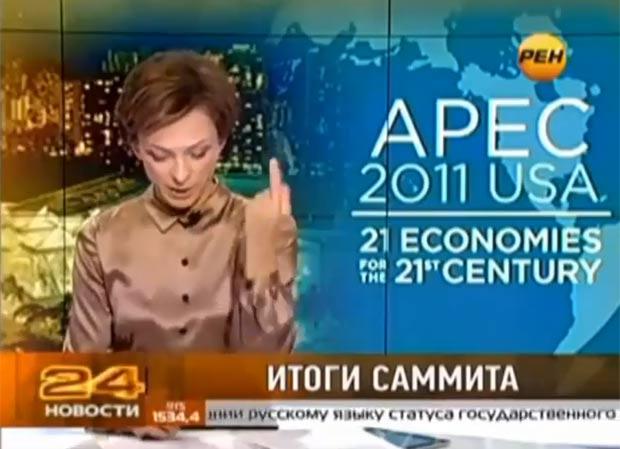 Em 2011, a apresentadora russa Tatyana Limanova foi demitida porquee fez um gesto obsceno durante um programa da emissora de TV 'Ren'. Ela estava falando sobre o fórum de Cooperação Econômica Ásia-Pacífico (Apec) quando exibiu um dos dedos em riste. A jor (Foto: Reprodução)