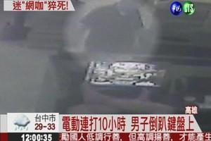 Homem de Taiwan morre após maratona de games (Foto: Divulgação)
