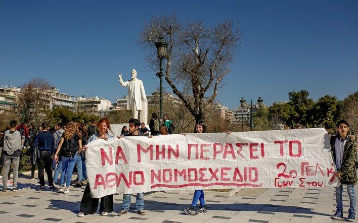 Μαθητικά συλλαλητήρια σε Αθήνα και Θεσσαλονίκη για τις αλλαγές στην Παιδεία – Επεισόδια στο Σύνταγμα