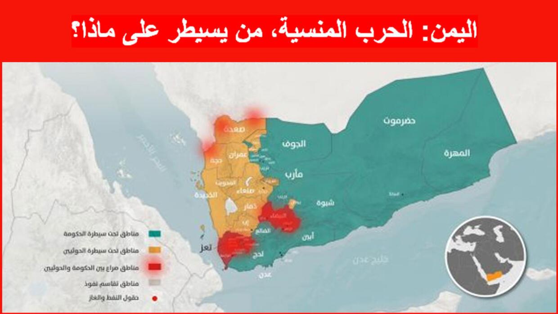 خارطة النفوذ في اليمن من يسيطر على ماذا بعد عامين من الحرب