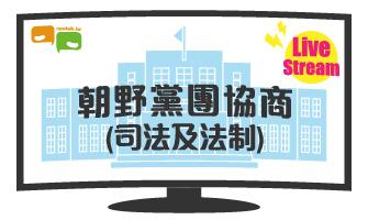 立院LIVE》朝野黨團協商(司法及法制委員會) 現場直播中