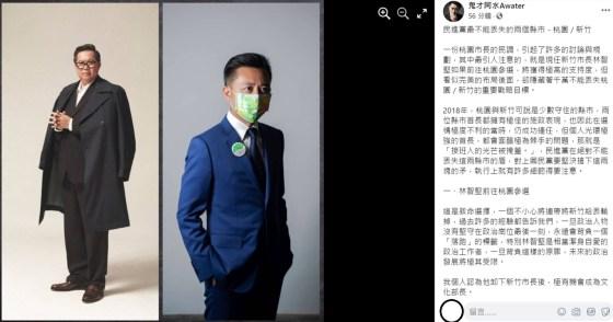 Genius A Shui之前在Facebook上讨论过,关于2022年的九合一选举,民进党最重要的两个县市是