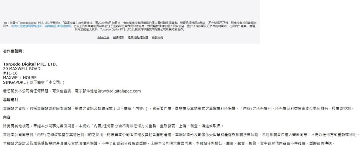 僅限台灣公民參加抽iPhone12?釣魚網站問卷騙術再變化