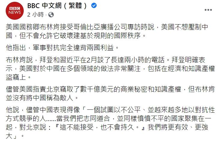 布林肯:中國近年行動「更具有侵略性」恐迫美出手壓制