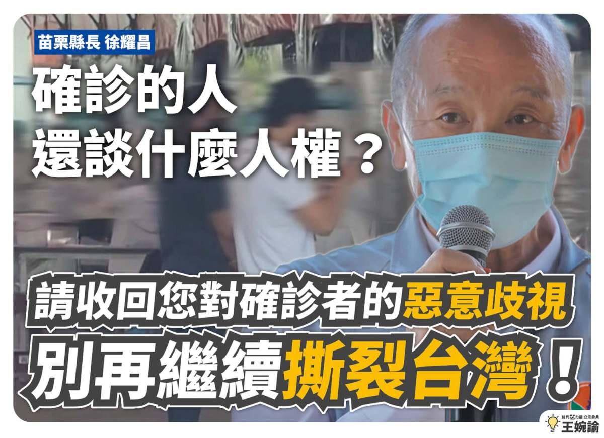 苗栗縣長稱確診哪來人權  王婉諭斥歧視「別撕裂台灣」