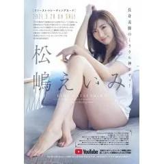 Eimi Matsushima First Trading Card Hits