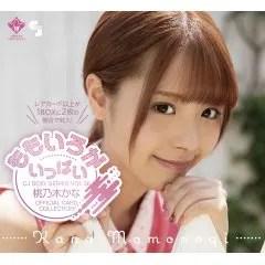 CJ SEXY CARD SERIES VOL. 56 KANA MOMONOGI OFFICIAL CARD COLLECTION -MOMOIRO GA IPPAI- (SET OF 12 PACKS) Jyutoku