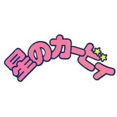 KIRBY'S DREAM LAND MOCCHI MOCCHI GAME STYLE MASCOT: KIRBY TakaraTomy