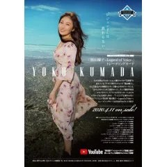 GRAVURE LEGEND VOL. 5 YOKO KUMADA -LEGEND OF YOKO- TRADING CARD (SET OF 6 PACKS) Hits