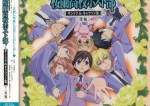 OURAN HIGH SCHOOL HOST CLUB ORIGINAL SOUNDTRACK