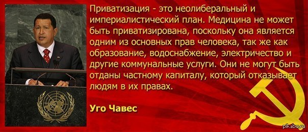 Image result for уго чавес